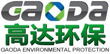 广东高达环保科技有限公司