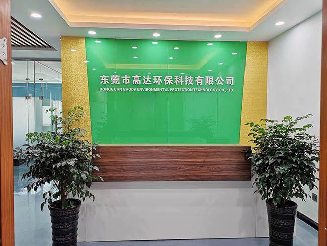 东莞环保公司-高达前台