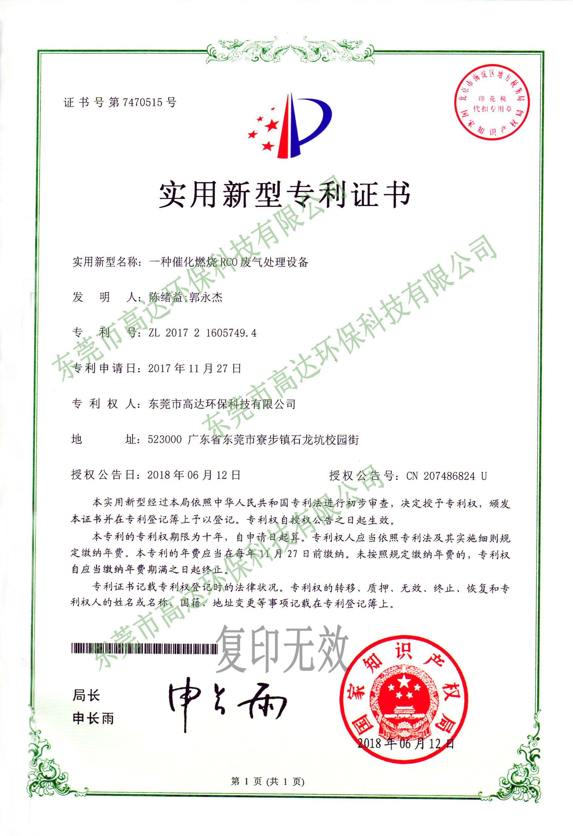 高达环保专利