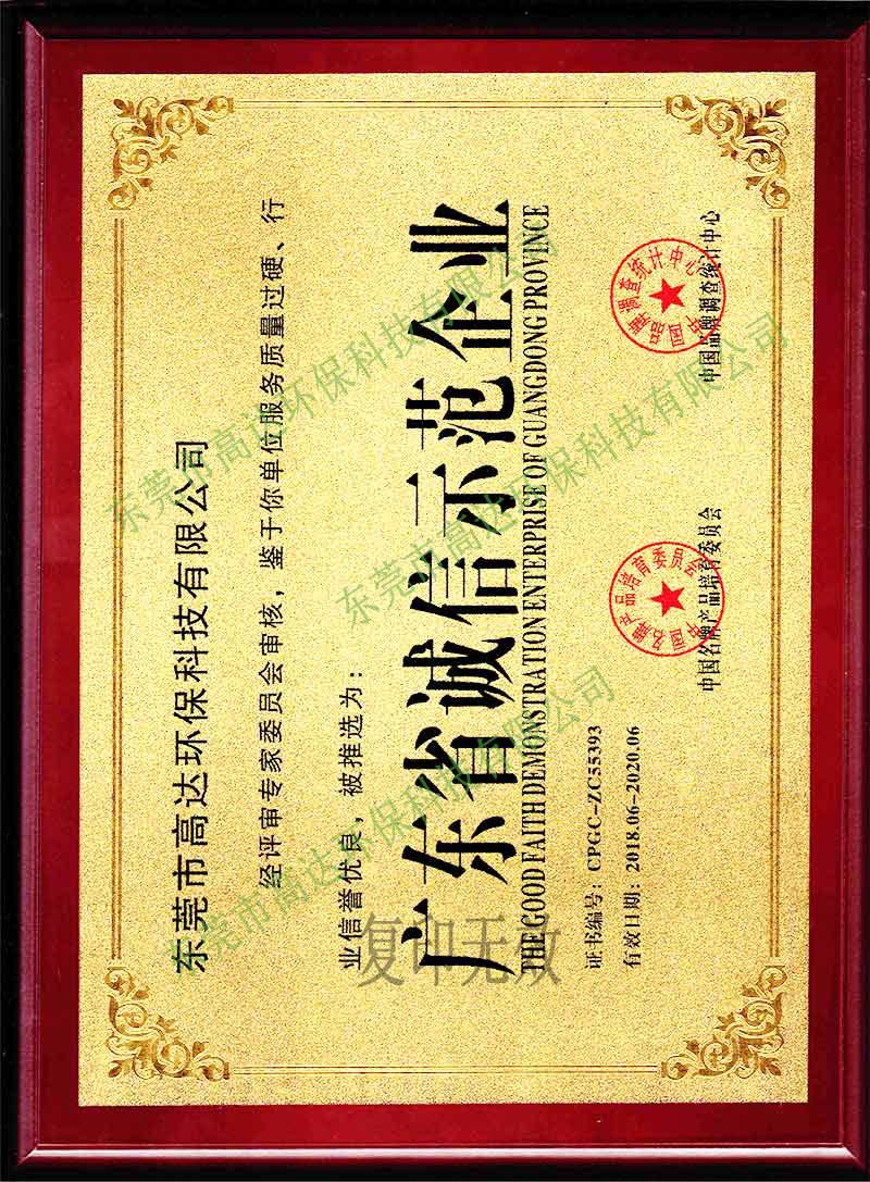 高达环保荣誉资质2