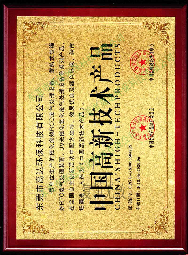 高达环保荣誉资质3