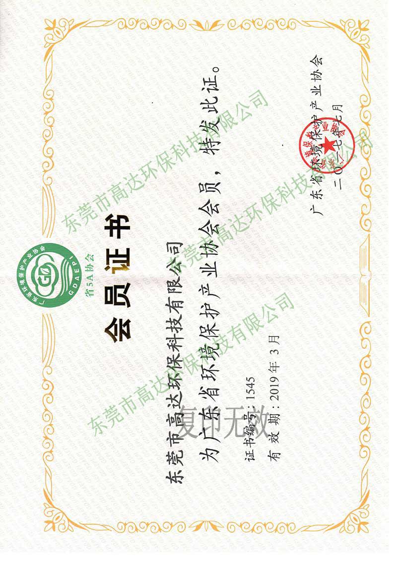 环保产业协会认证