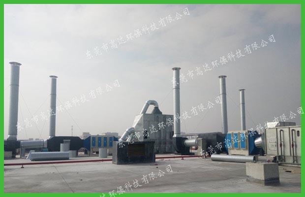 东莞伟易达喷涂废气处理工程案例